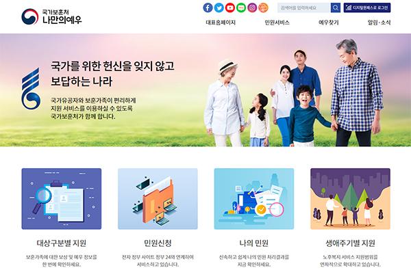국가보훈처 누리집 '나만의 예우' 코너 화면.