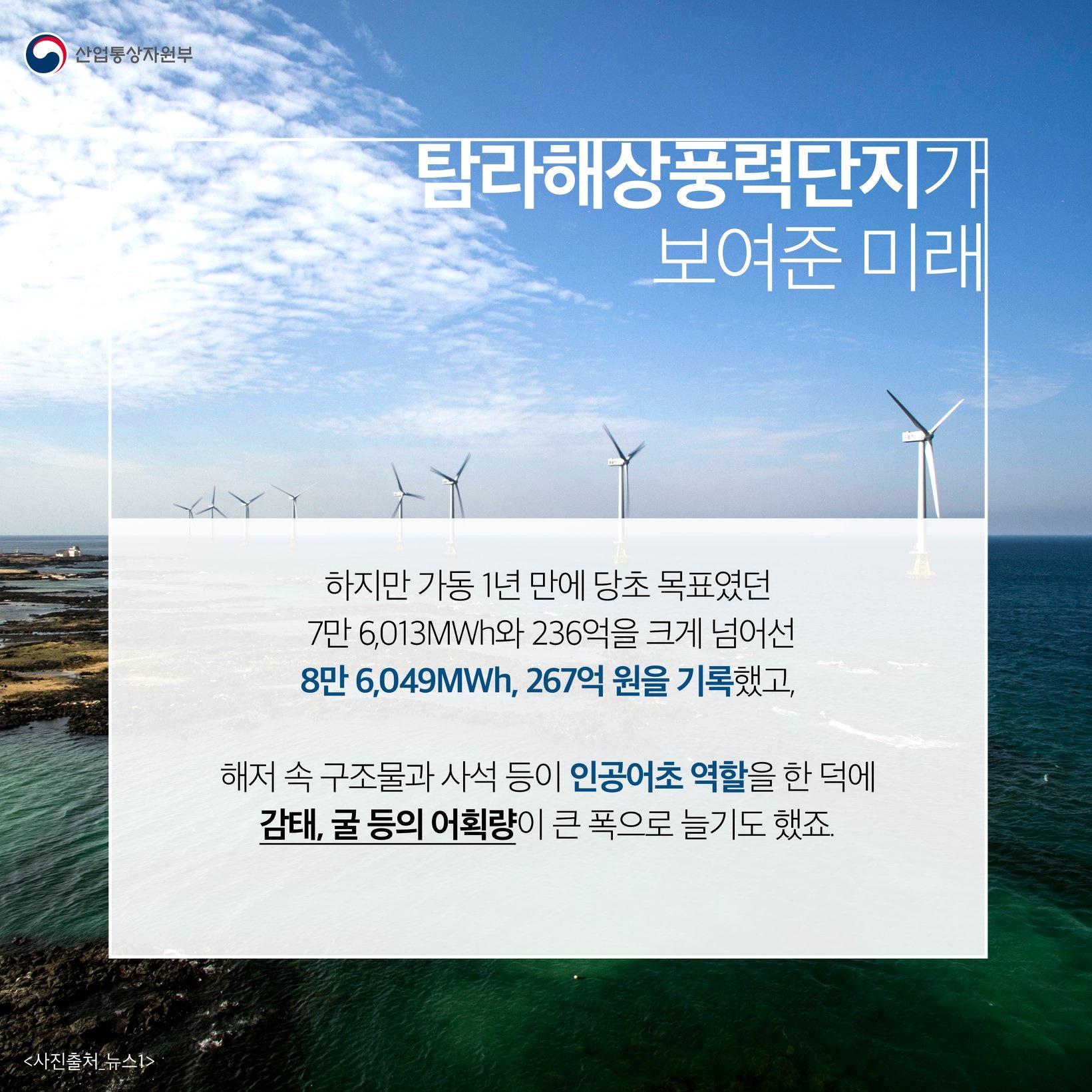 해상풍력, 거부할 수 없는 변화의 바람