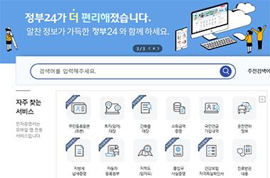 여권 분실신고·발급이력 조회도 온라인 '정부24'에서