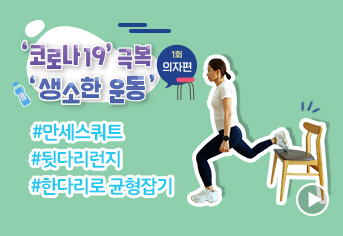 '코로나19' 극복 '생소한 운동' 1회 <의자편>