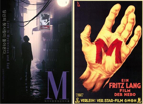 이명세 감독의 <M>(왼쪽)과 프리츠 랑의 <M>. (포스터 출처=KMDb 한국영화데이터베이스 http://www.kmdb.or.kr)
