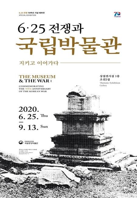 6.25전쟁과 국립박물관 전시 포스터(출처=국립중앙박물관).