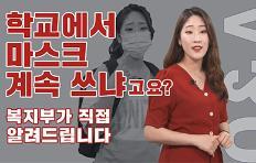 [팩트체크] 학교에서 계속 마스크 써야 하나요?