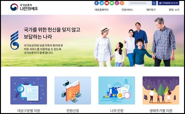 '나만의 예우' 서비스가 7월부터 실시된다. <출처=보훈처>