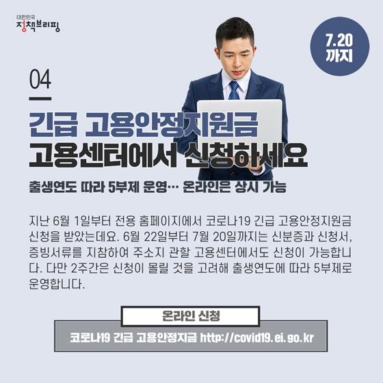[주간정책노트] 최대 87% 할인행사, 대한민국 동행세일이 진행됩니다