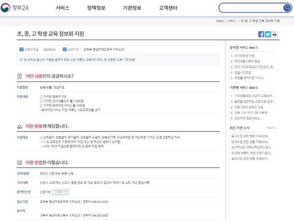 초중고 학생 교육 정보화 지원사업에 대한 안내 페이지(출처=정부24)