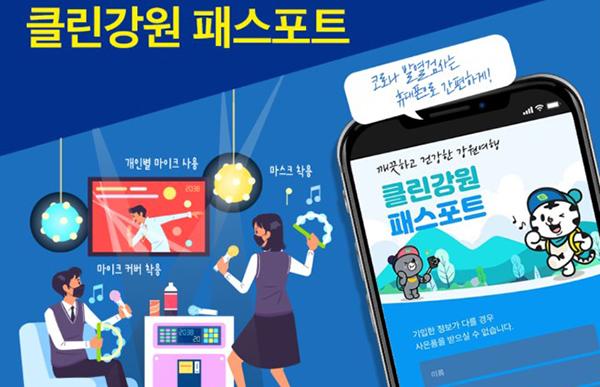 강원도가 개발한 '클린강원패스포트' 공공앱 안내문.