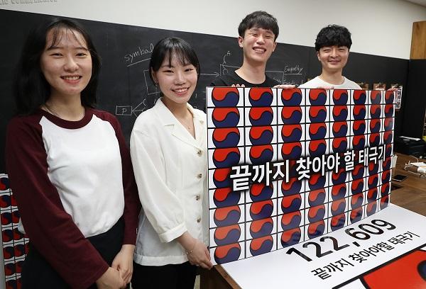 태극기 배지 캠페인을 처음 시작한 광운대 학생들이 디자인 싱킹 과정을 설명한 후 기념촬영하고 있다. 왼쪽부터 정유진, 이정윤, 윤재우, 유시수 학생.