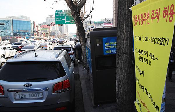 지난해 1월 설 명절을 맞아 전통시장 주변 도로의 상시 주차가 허용된 서울 광장시장 앞 주차 허용 구역. (사진=저작권자(c) 연합뉴스, 무단 전재-재배포 금지)