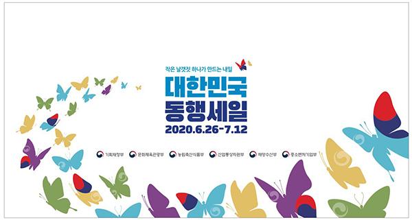 대한민국 동행세일이 6월 26일부터 7월 12일까지 개최된다.