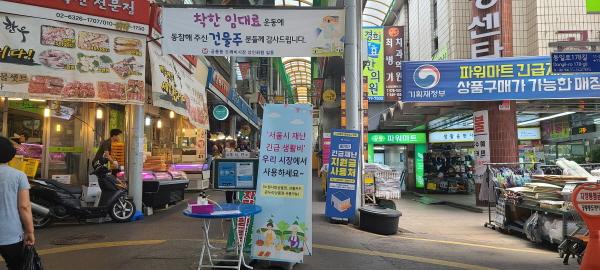 전통시장에서도 온누리상품권, 제로페이, 지역사랑상품권으로 결제가 된다.