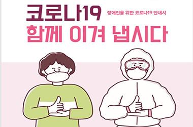 복지부, 민·관 합동으로 '장애인 감염병 대응 매뉴얼' 첫 마련