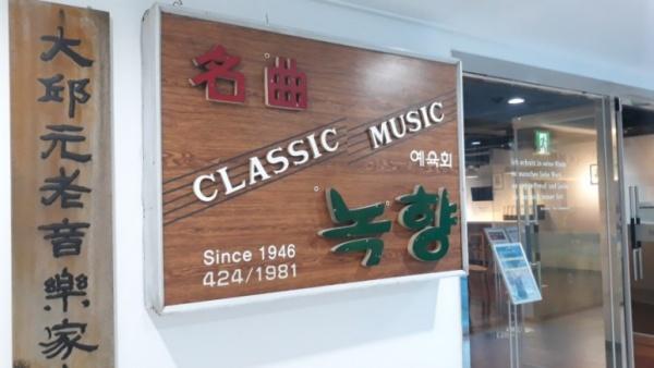 1946년 만들어진 우리나라 최초의 음악감상실 녹향이 문학관 지하에 위치한다.