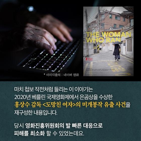 전 세계 '한류 콘텐츠' 불법 유통 꼼짝마!