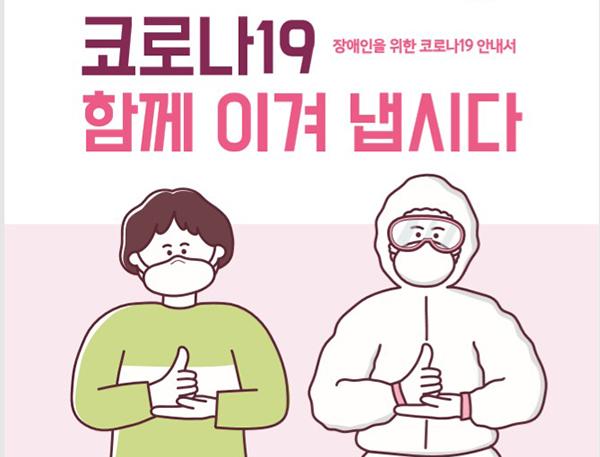 복지부가 장애인을 위해 별도 제작해 배포한 코로나19 안내서 '코로나19 이겨냅시다' 겉 표지.