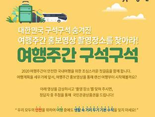 2020 특별 여행주간 다양한 온라인 이벤트