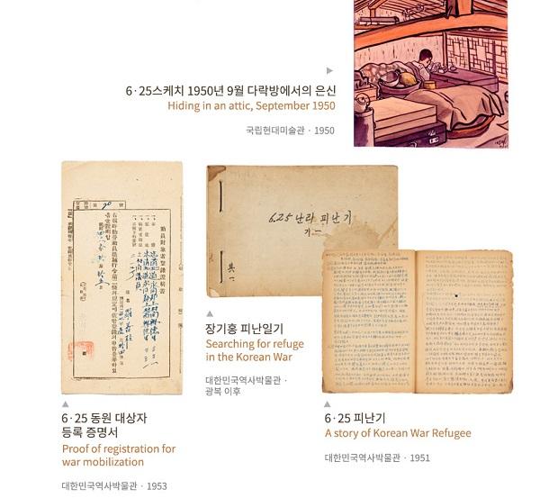 대한민국역사박물관 6.25전쟁 70주년 특별전 '녹슨 철망을 거두고'.(출처=대한민국역사박물관 누리집)