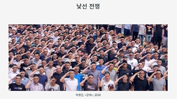국립현대미술관 전시 '낯선 전쟁'.(출처=국립현대미술관 누리집)