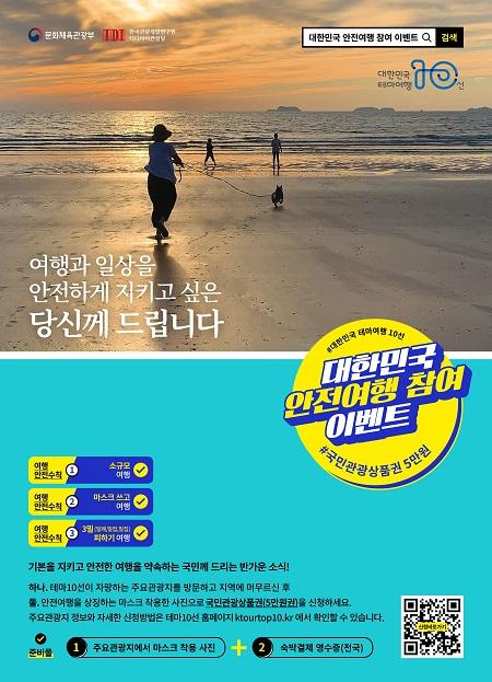 대한민국 안전여행 참여 이벤트 포스터.