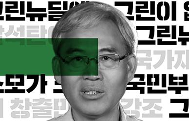 대한민국의 새로운 길, 한국판 그린뉴딜 실행계획이 뭐야?