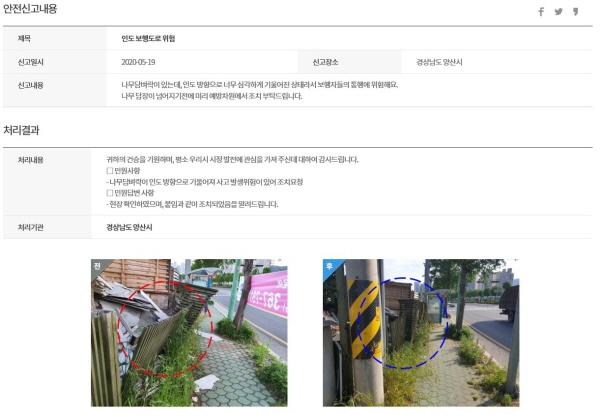 안전신문고 홈페이지에 공개된 사례.