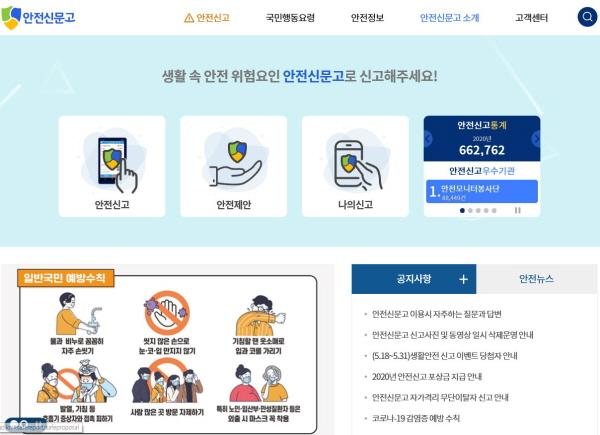 안전신문고 홈페이지.