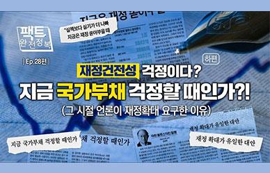 [팩트 완전정복] 재정건전성 걱정이다? (feat. 한국 언론 2008 vs 2020)