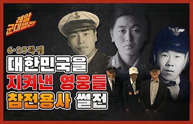 대한민국을 지킨 영웅들! 6·25 특집 전설을 만나다