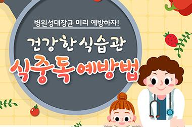 '손씻기·익혀먹기·끓여먹기'…식중독 예방 3대 요령 실천 당부