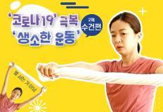 '코로나19' 극복 '생소한 운동' 2회  <수건편>