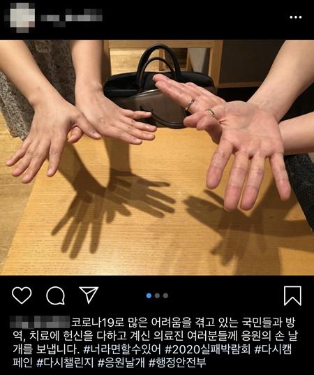 응원의 마음을 담아 SNS(인스타그램)에 사진을 올렸다.(출처=인스타그램)