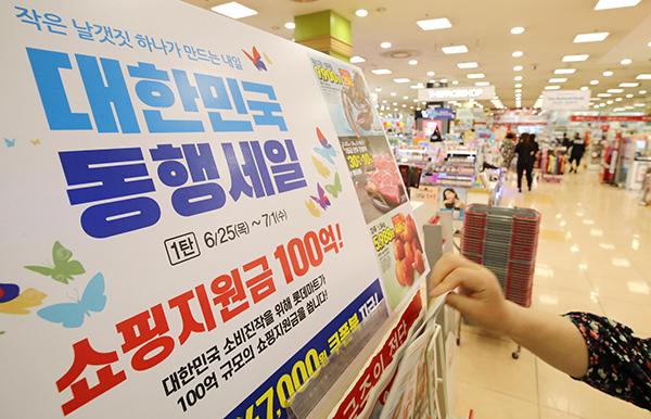'대한민국 동행세일 특별행사'…비대면 K-세일 진수 선보인다