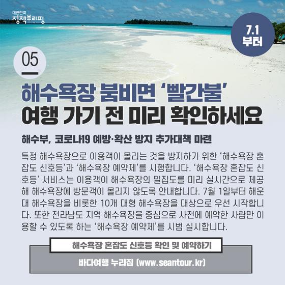 [주간정책노트] 방역과 안전 중심 '2020 특별 여행주간'이 시작됩니다