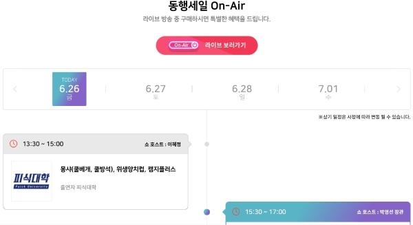 라이브 방송 스케줄을 확인할 수 있는 대한민국 동행세일 홈페이지.