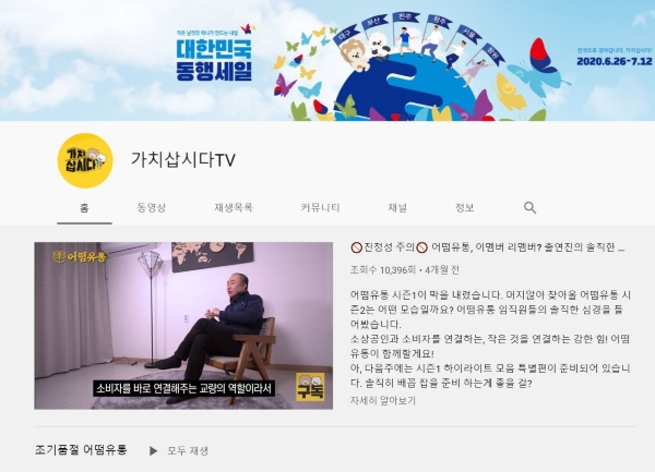 라이브커머스 실시간 방송 시청이 가능한 가치삽시다 TV().