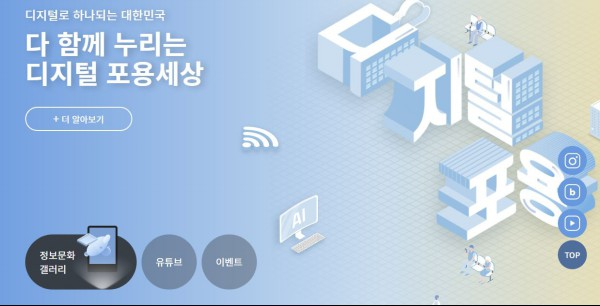 정보문화갤러리 홈페이지 화면.