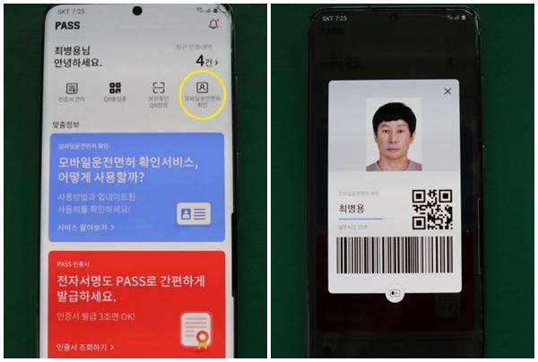PASS앱 메인화면 우측상단의 '모바일운전면허확인'을 누르면 운전면허증이 생성된다.