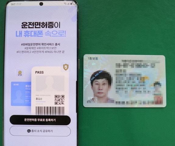 모바일 신분확인 서비스 PASS앱 하단의 '운전면허증 무료 등록하기'를 누른다.