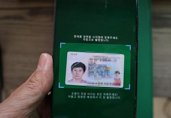 운전면허증에 QR코드 인식기를 갖다대면 자동으로 촬영이 된다.
