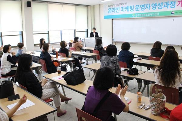 공주시 여성새로일하기센터 온라인 마케팅 운영자 양성과정 개강.