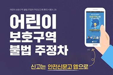 어린이 보호구역 불법 주정차 신고는 '안전신문고' 앱으로!