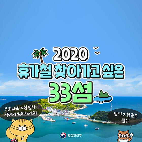 2020 휴가철 찾아가고 싶은 33섬