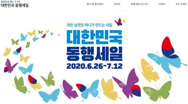 지난 26일 시작된 대한민국 동행세일.