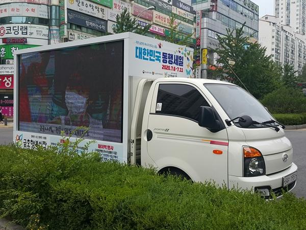 아파트 상가앞에서 대형전광판을 탄 차가 대한민국 동행세일을 알린다.