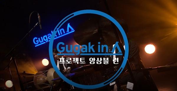 온라인 공연 무대, 'Gugak in(人)' 프로젝트.(출처=국립국악원 네이버TV)