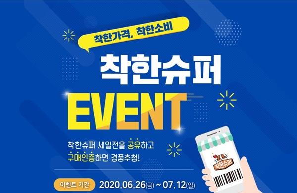 동행세일 기간 동안 '착한슈퍼 인증샷 이벤트'도 열린다.