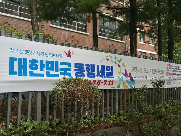 동행세일이 대한민국 경제를 살리는 작은 날개짓이 되길 바란다.