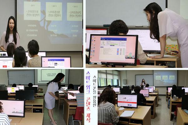 스마트폰을 활용한 콘텐츠 제작 관련 교육인 스마트워크 과정.