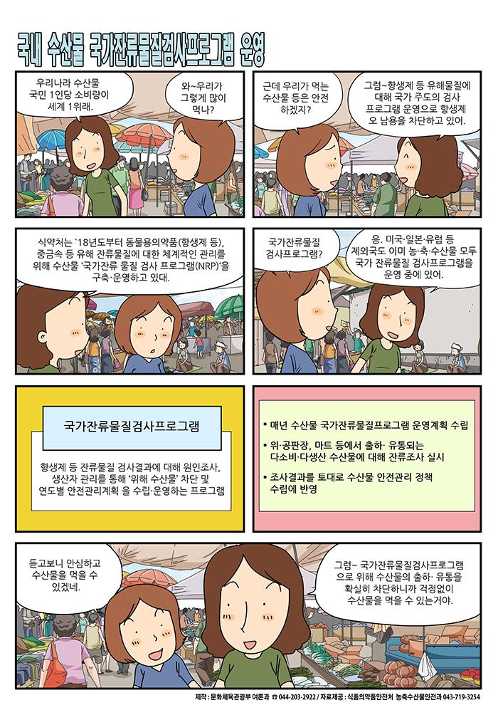 [정책만화] 국내 수산물 국가잔류물질검사 프로그램 운영