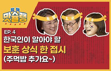 [정책맛슐랭] 한국인이 꼭 알아야 할 보훈 상식 한 접시